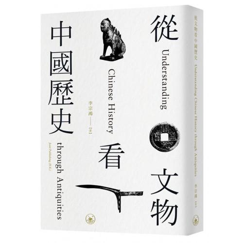 從文物看中國歷史