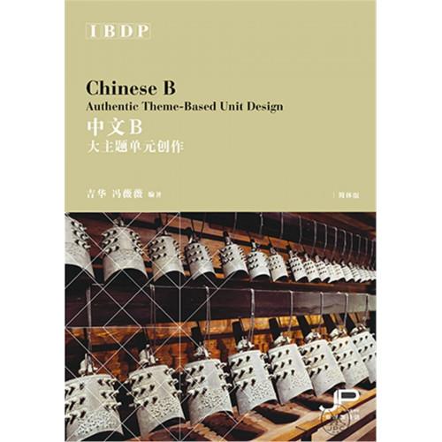 IBDP中文B大主題單元創作(簡體版)