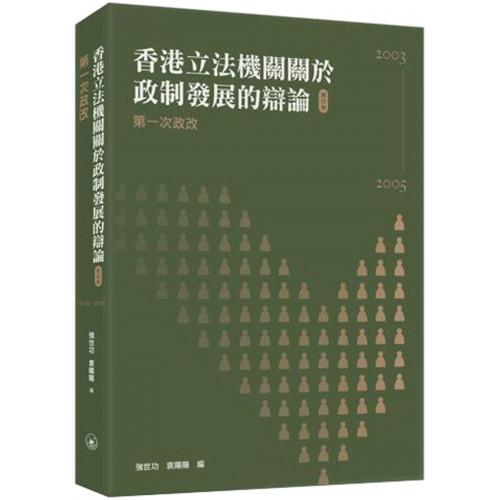 香港立法機關關於政制發展的辯論(第四卷):第一次政改(2003-2005)
