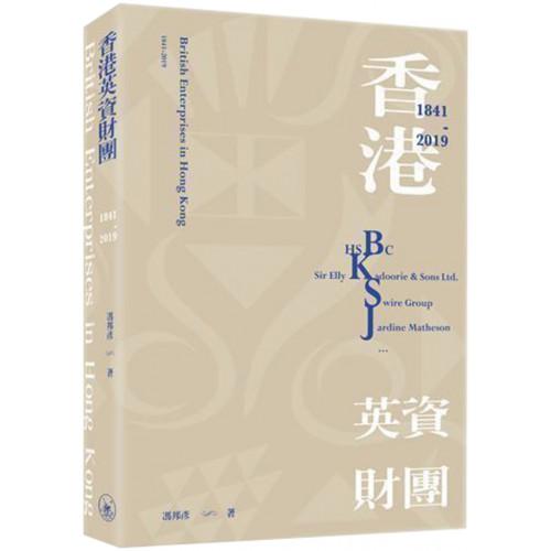 香港英資財團(1841-2019)