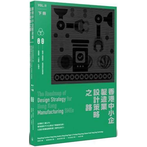 香港中小企製造業設計策略之路(下冊)