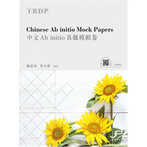 IBDP中文Ab initio真題模擬卷(簡體版)