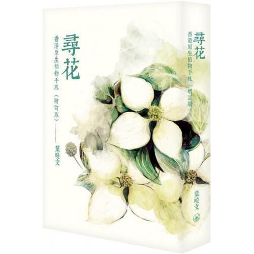 尋花  香港原生植物手札(增訂版)