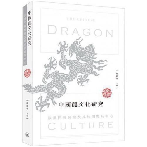 中國龍文化研究:以澳門舞醉龍及其他個案