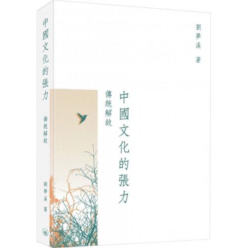 中國文化的張力:傳統解故