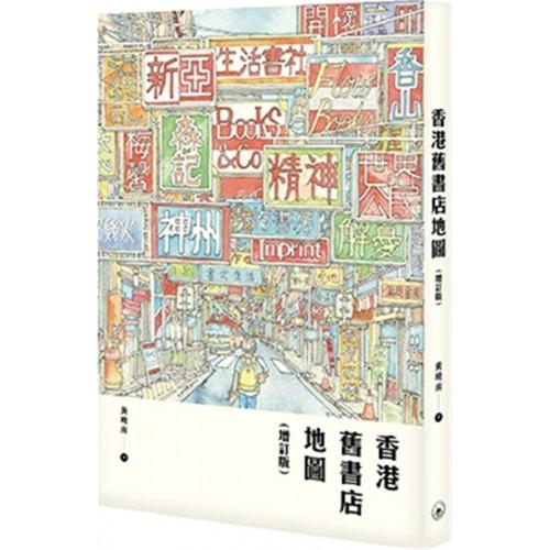 香港舊書店地圖(增訂版)