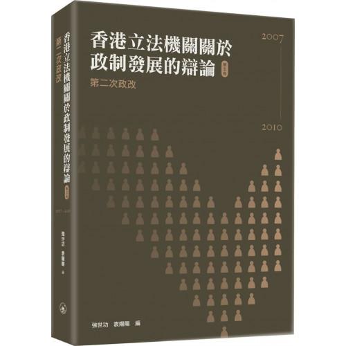 香港立法機關關於政制發展的辯論(第五卷)第二次政改(2007-2010)