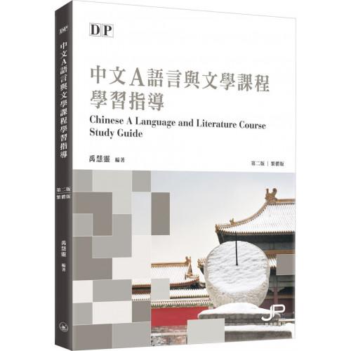 DP中文A語言與文學課程學習指導(第二版)(繁體版)