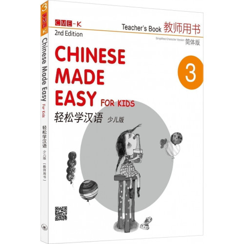 輕鬆學漢語(少兒版)教師用書三(簡體版)