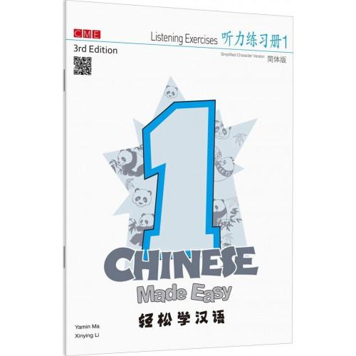 輕鬆學漢語(第三版)簡體聽力練習冊一