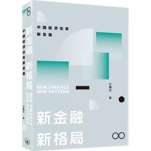 新金融 新格局:中國經濟改革新思路