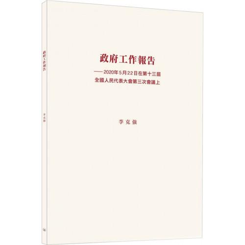 政府工作報告:2020年5月22日在第十三屆全國人民代表大會第三次會議上