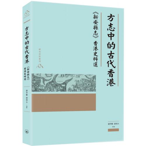 方志中的古代香港:《新安縣志》香港史料選