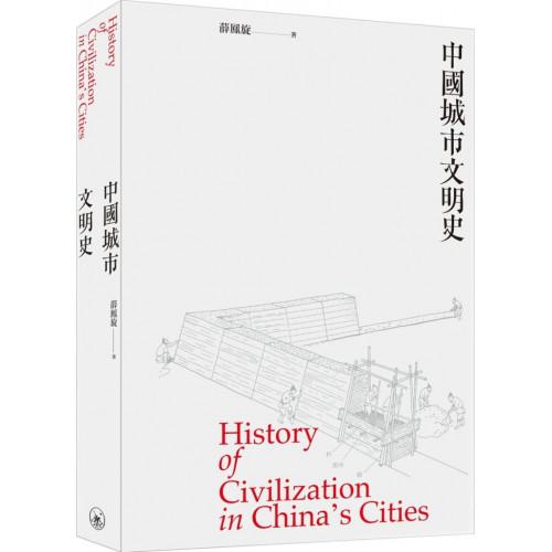 中國城市文明史