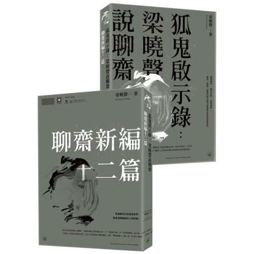 狐鬼啟示錄:梁曉聲說聊齋/聊齋新編十二篇