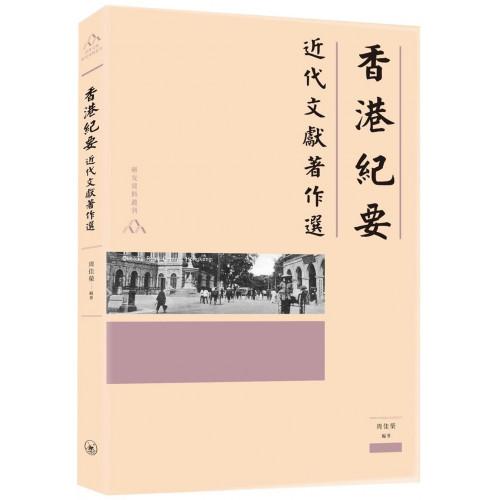 香港紀要:近代文獻著作選