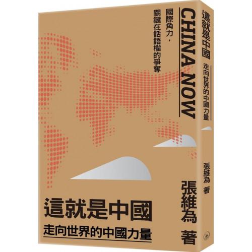 這就是中國:走向世界的中國力量