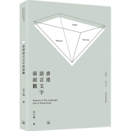 香港語言文字面面觀