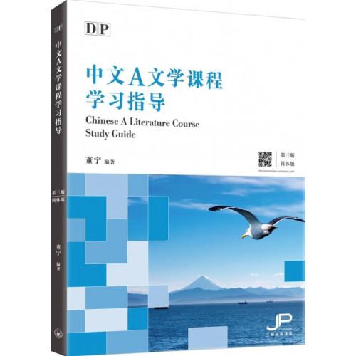DP中文A文學課程學習指導(簡體版)(第三版)