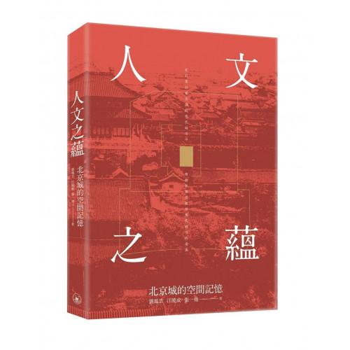 人文之蘊:北京城的空間記憶