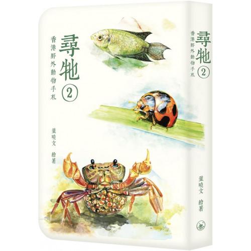 尋牠2:香港野外動物手札