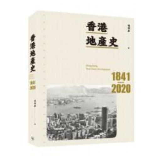 香港地產史1841-2020