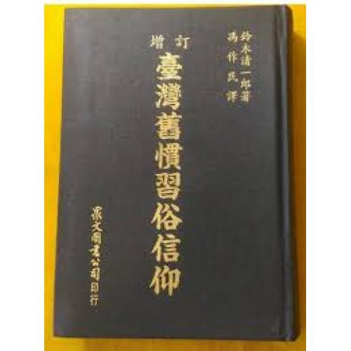 臺灣舊慣習俗信仰
