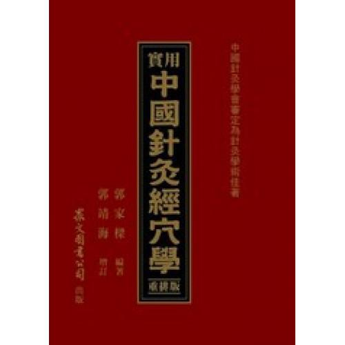 實用中國針灸經穴學(重排版)