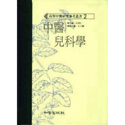 中醫兒科學(高研參)