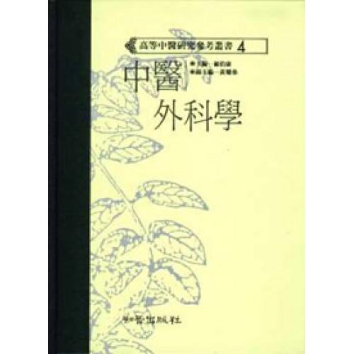中醫外科學(高研參)