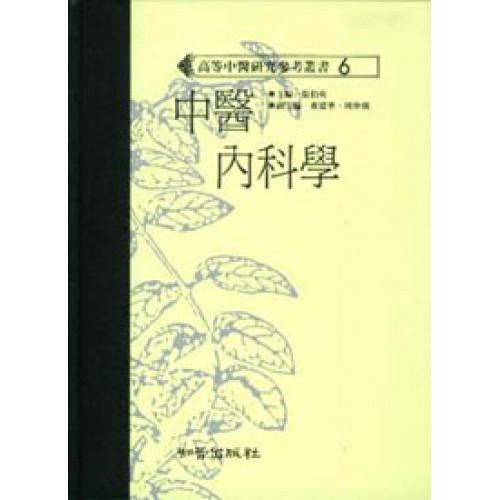 中醫內科學(高研參)