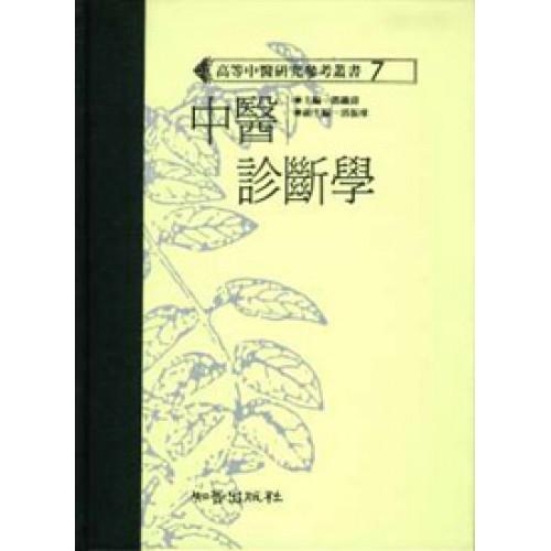 中醫診斷學(高研參)