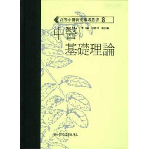 中醫基礎理論(高研參)