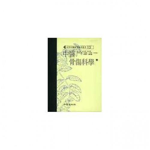 中醫骨傷科學(上、下(高研參)
