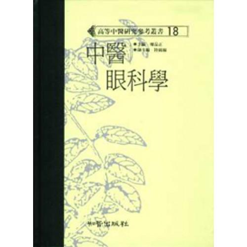 中醫眼科學(高研參)