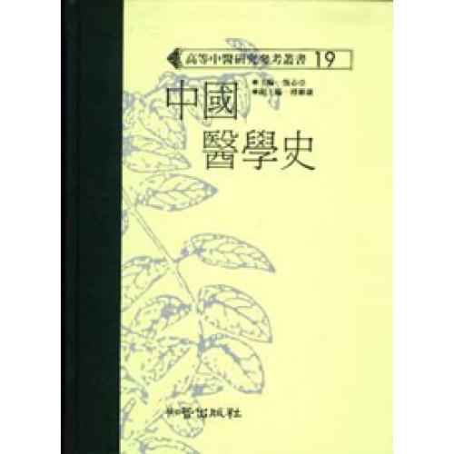 中國醫學史(高研參)