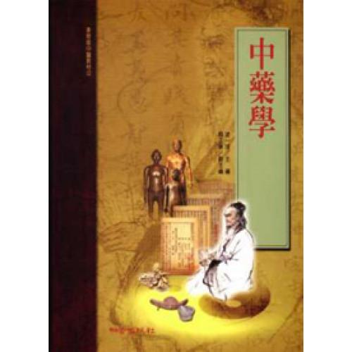 中藥學(承啟版)