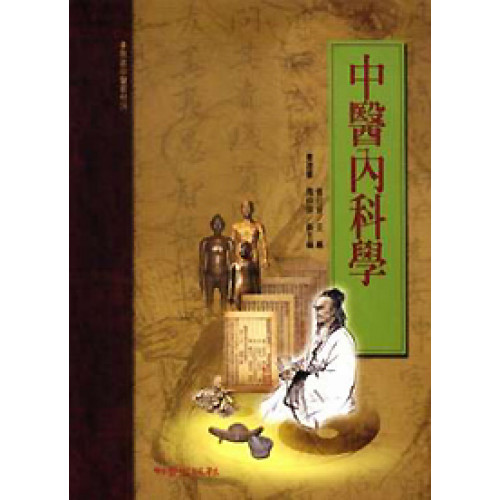 中醫內科學(承啟版)