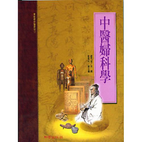 中醫婦科學(承啟版)