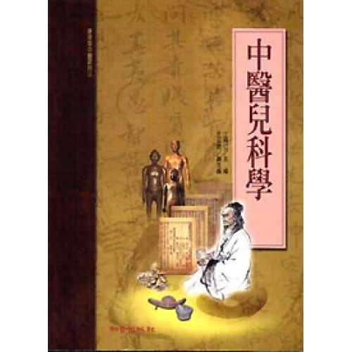 中醫兒科學(承啟版)