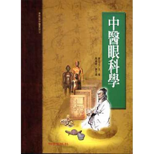 中醫眼科學(承啟版)