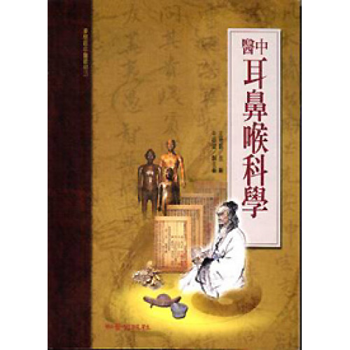 中醫耳鼻喉科學(承啟版)