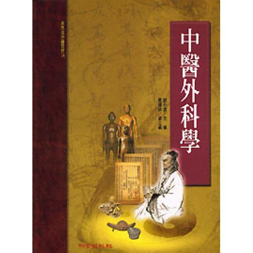 中醫外科學(承啟版)