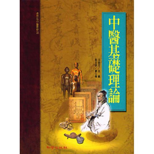 中醫基礎理論(承啟版)