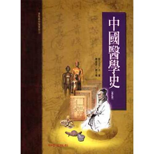 中國醫學史(承啟版)