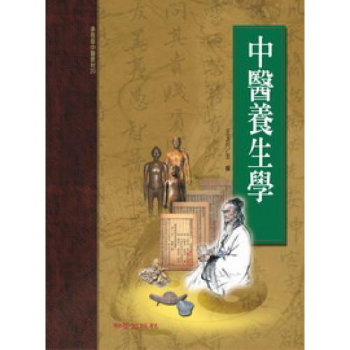 中醫養生學(承啟版)