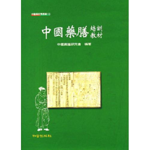中國藥膳培訓教材