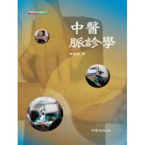 中醫脈診學