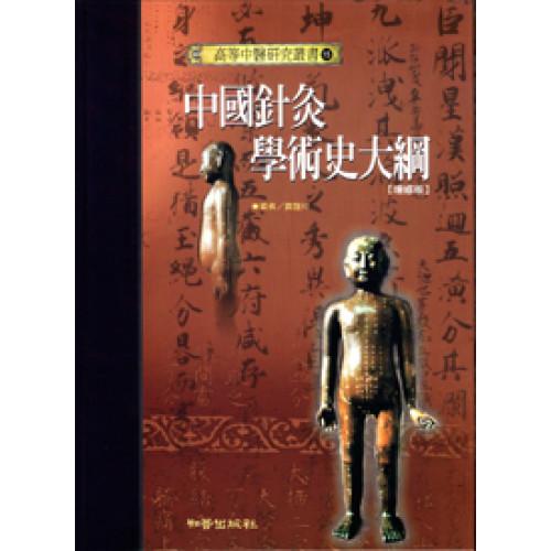 中國針灸學術史大綱