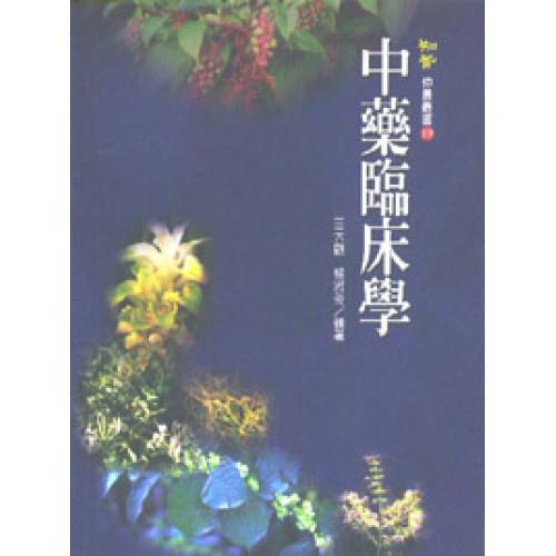 中藥臨床學